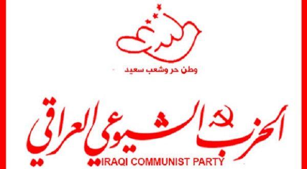 Image result for الحزب الشيوعي العراقي