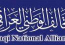 التحالف الوطني يدين قصف الطائرات التركية لمنطقة سنجار في الموصل