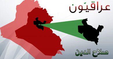 انطلاق عملية عسكرية في صلاح الدين