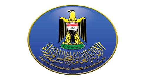 شعار الامانة العامة لمجلس الوزراء