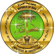 شعار وزارة التربية