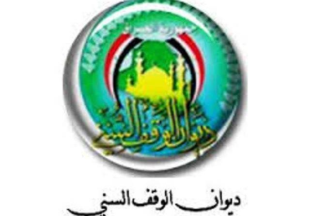 الوقف السني شعار