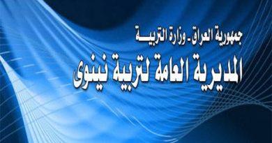 تربية نينوى تحدد موعد توزيع رواتب منتسبيها داخل الموصل