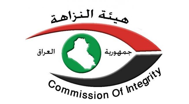 شعار هيئة النزاهة