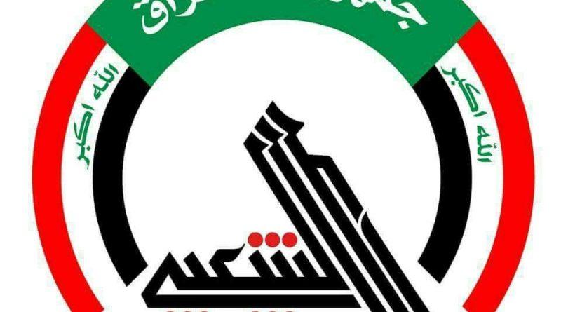 Popular_Mobilization_Forces_Logo_Official_1