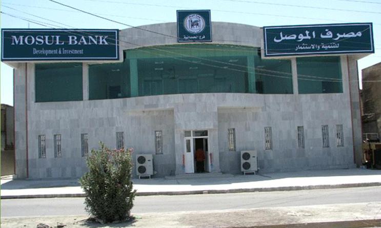 مصرف الموصل