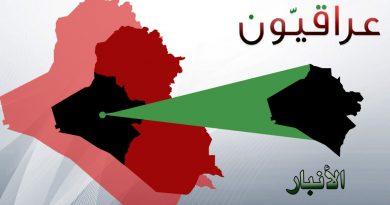 رئيس اللجنة الأمنية في مجلس محافظة الأنبار نعيم الكعود: مقتل نحو 16 عنصراً من تنظيم داعش في قضاء راوة غربي الأنبار