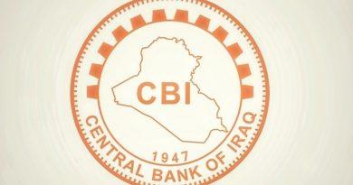 البنك المركزي يعيد افتتاح فرعه في الموصل