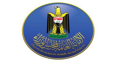 مجلس الوزراء العراقي يعطل الدوام الرسمي الاربعاء والخميس