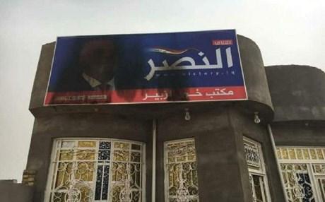 احراق مكتب النصر في البصرة