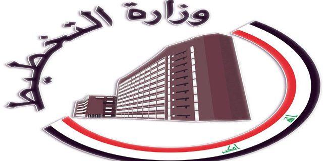 شعار وزارة التخطيط