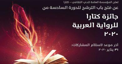 """عراقي يفوز بجائزة في """"كتارا"""" للراوية العربية"""