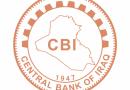 إنجاز مصرفي عراقي يضاف على اللوائح الدولية للمرة الأولى