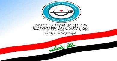 نقابة الفنانين العراقيين توجه رسالة إلى المتظاهرين