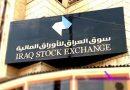 سوق العراق المالي يغلق منخفضاً بقيمة أسهم تقارب الـ500 مليون دينار