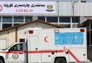 اقليم كوردستان يسجل 1258 إصابة جديدة بفيروس كورونا و18 حالة وفاة
