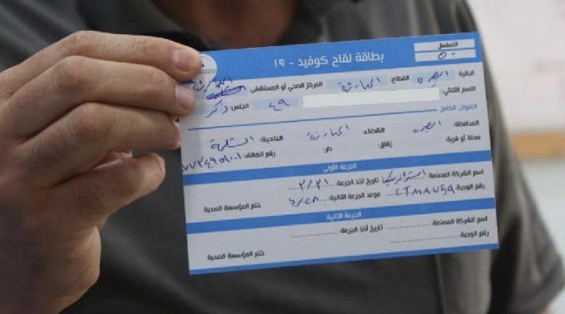 إفتتاح أول منفذ لأصدار شهادة التطعيم بكوفيد-19 الدولية في نينوى