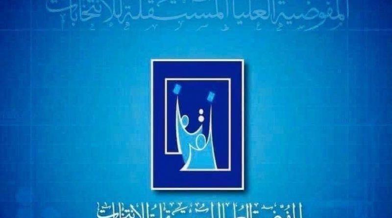 مفوضية الإنتخابات تصدر بياناً بشأن النتائج الاولية لانتخابات تشرين