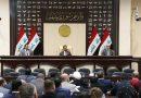 بدء جلسة البرلمان برئاسة الحلبوسي