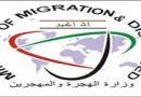 الهجرة تعلن إغلاق مخيم الجدعة السادس للنازحين جنوبي الموصل بعد مغادرة الدفعة الاخيرة من النازحين