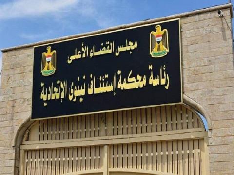 جنايات نينوى تصدر حكماً مدته 10 سنوات على 3 مزورين