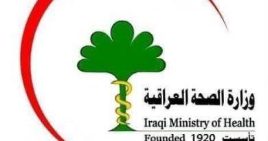 الصحة العراقية تعلن الموقف الوبائي لفيروس كورونا